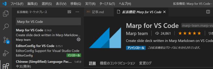 MarpforVSCode-installend