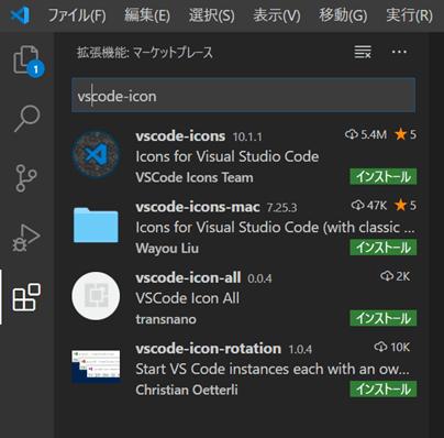 vscode-icon-インストール開始