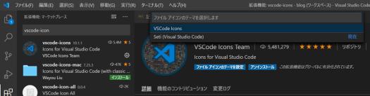 vscode-icon-アイコン選択