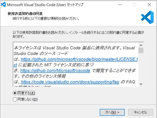 VSCode-Install1