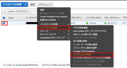 aws-systemlog-menu