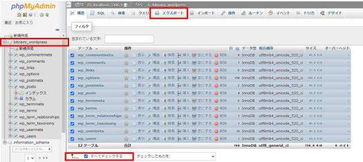 wordpress-phpadmin-export