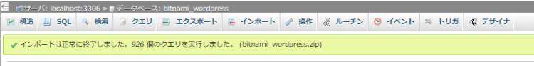 wordpress-phpadmin-import-success