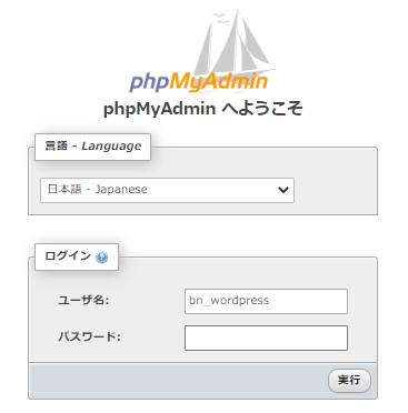wordpress-phpmyadmin-login