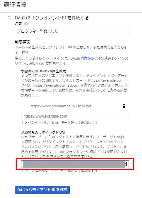 wordpress-smtp-gmail-authorized-redirect-uri-paste