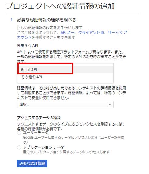 wordpress-smtp-gmail-cirtificate-useapi