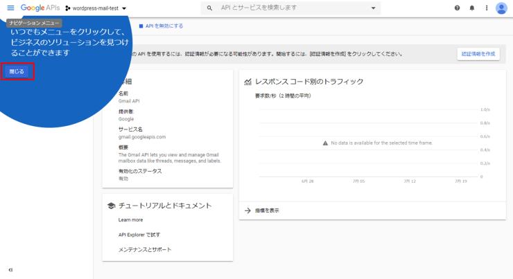 wordpress-smtp-gmail-console-navi