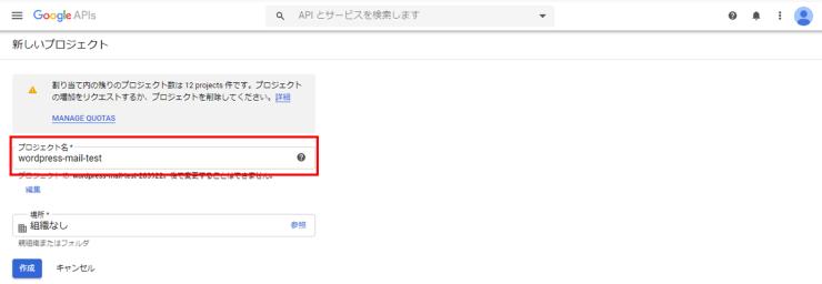 wordpress-smtp-gmail-createprojectname