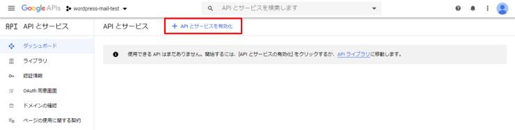 wordpress-smtp-gmail-gmailapi-enable