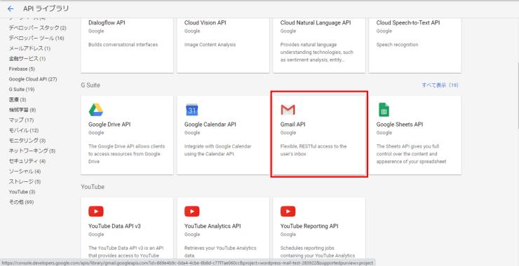 wordpress-smtp-gmail-gmailapi-select