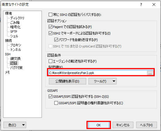 wordpress-winscp-fileselect-kakunin