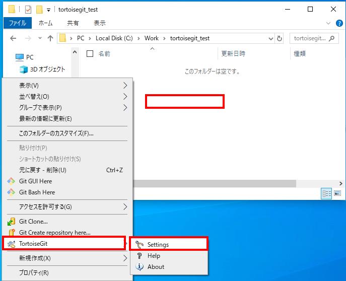 git-tortoisegit-jp-5