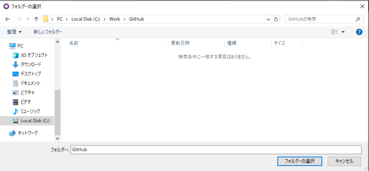 githubdesktop-fileselectdialop
