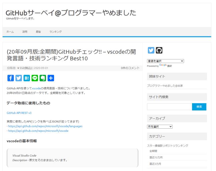 github-survey-vscode-kobetsupage-01