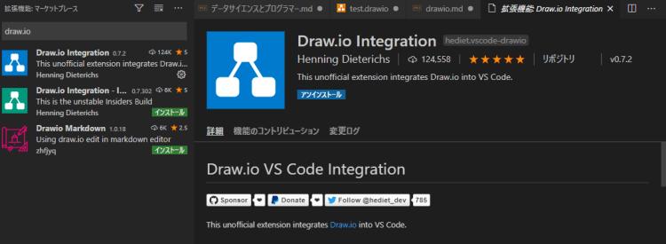 vscode-drwaio-02