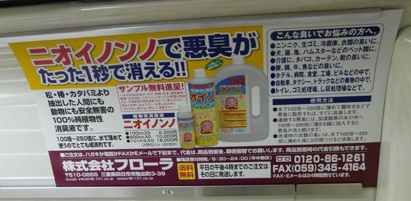 Anuncio en japonés abarrotado de información