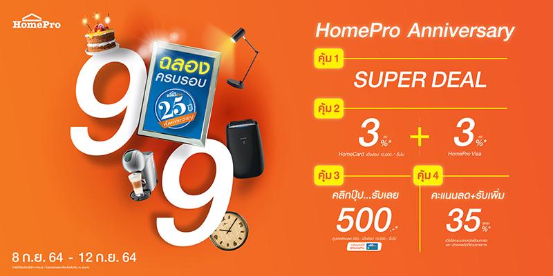 9:9 HomePro