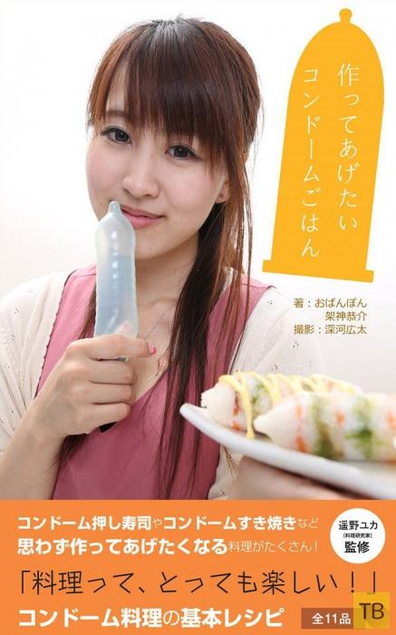 Советы по использованию презерватива на кухне от японских ...