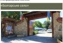 На Херсонщині буде «Болгарське Село»