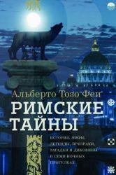 Misteri di Roma in russo
