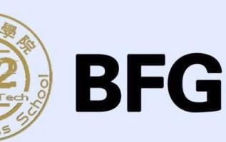 In Hong Kong This November: CCTV Financial and Economic Forum & B2 Fintech Technology Finance Global Summit 2