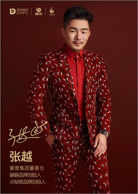 Zhang Yue, A Successful Young Entrepreneur From China 1