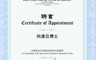 Dr. Lingyun Xiang was appointed as the Consultant of the Doctors Think Tank Academy 3