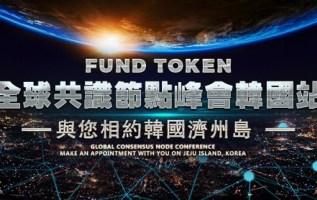 Fund Token: Say Goodbye To 2018, Say Hello to 2019 1