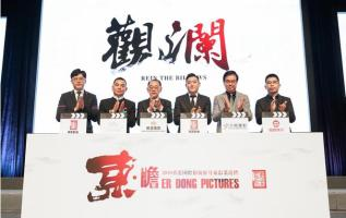 """Er Dong Pictures Holds """"Aspiration for Sailing"""" Press Conference in Hongkong to Launch Global Strategy 3"""