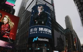Deech Gem Join Wall Landed on the Nasdaq Big Screen in Times Square, New York, USA 1