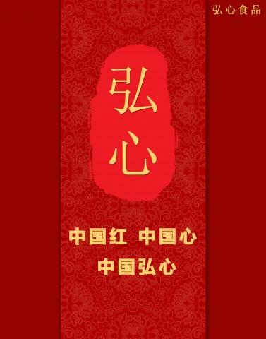 China hongxin food – the pride of China's brand nation 5