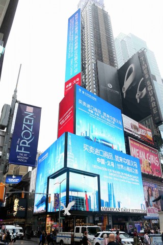 """Yiwu China Commodity City"" brand stunningly appeared in Times Square, New York 1"