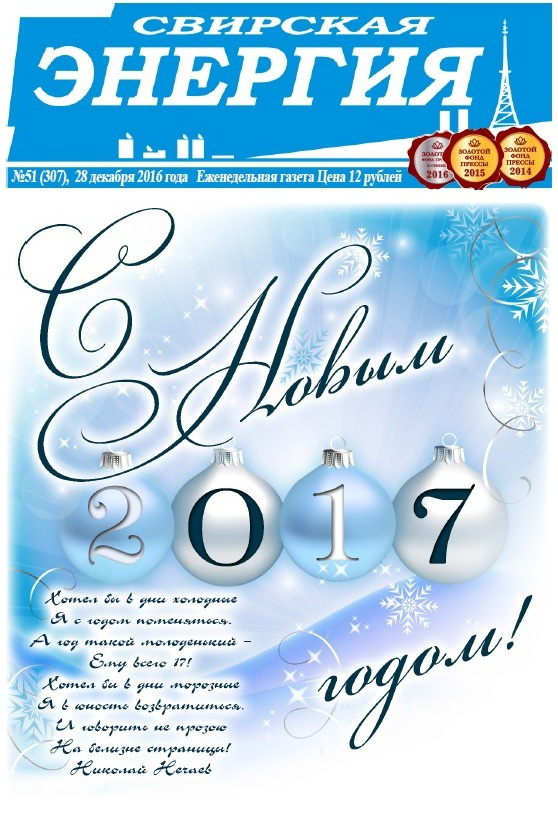 «Свирская энергия» №51 (307) от 28.12.2016 г.