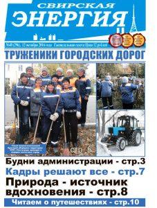 svirskaya-energiya-40-gazeta-1