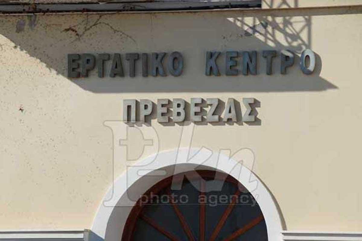 ERGATIKO-KENTRO-PREVEZA