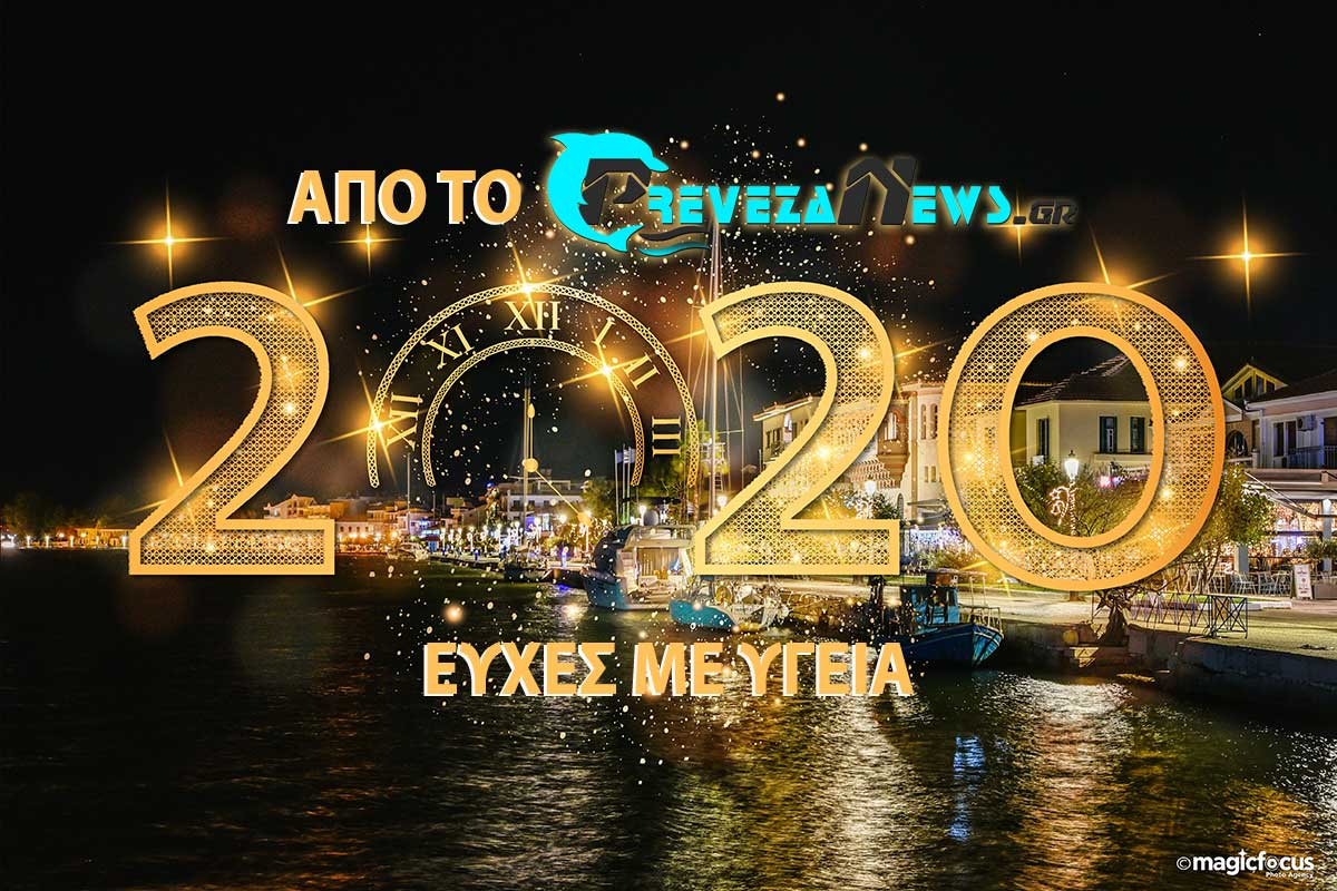 ΕΥΧΕΣ-PREVEZANEWS-2020