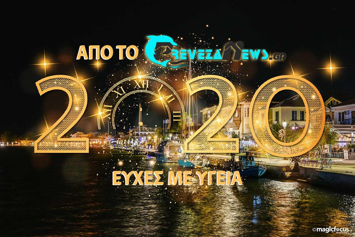 -PREVEZANEWS-2020.jpg?fit=1200%2C800&ssl=1