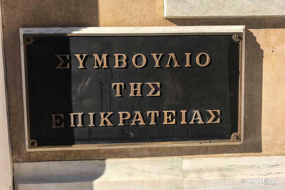 ΣΤΕ-ΣΥΜΒΟΥΛΙΟ-ΕΠΙΚΡΑΤΕΙΑΣ