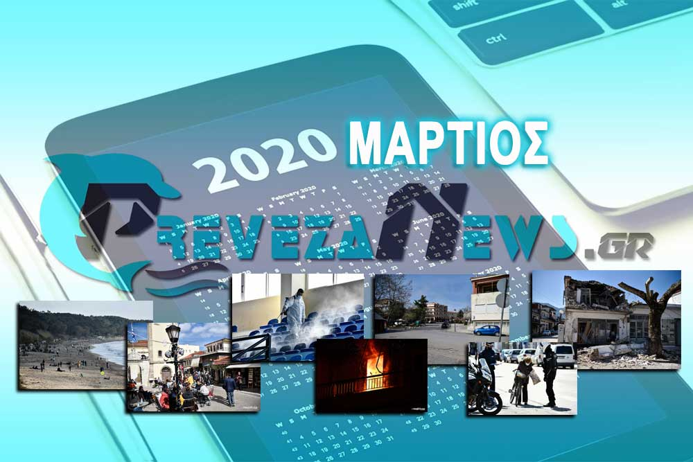 -ΜΑΡΤΙΟΣ-2020-1.jpg?fit=1000%2C667&ssl=1