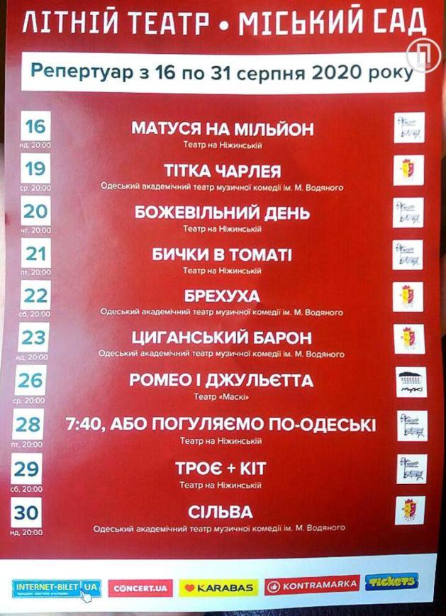 odessa_teatr3