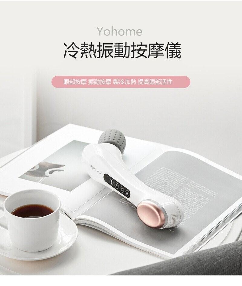 日本Yohome冷熱振動按摩儀 (附送日本JUJY紀芝RF射頻美眼儀一個) - STII Store