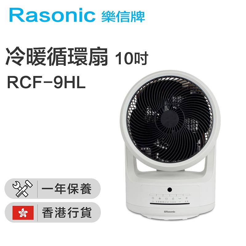 樂信 - RCF-9HL 冷暖循環扇 約10吋(香港行貨) - 宏基數碼