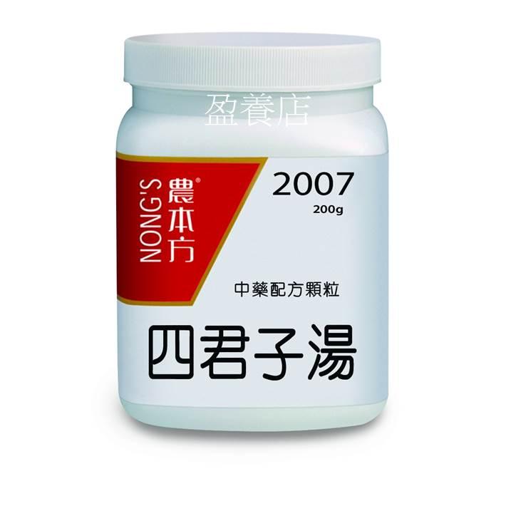 農本方®四君子湯 【盈養店】health-happy.com - 盈養店