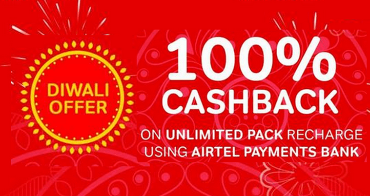 Airtel Diwali Offer: Get 100% Cashback On Recharge Of Rs 349/348 Plan