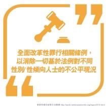 Facebook_ 同志政綱2016_Final-04