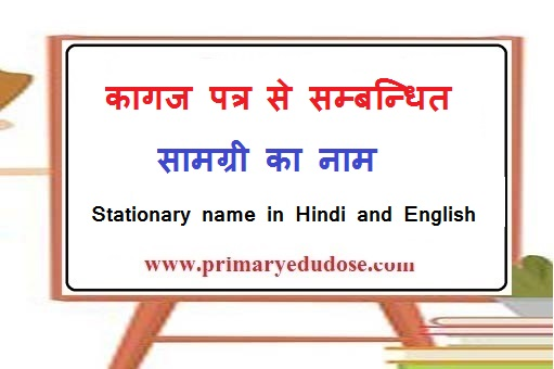 Stationary name in Hindi and English