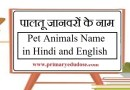 Pet Animals Name