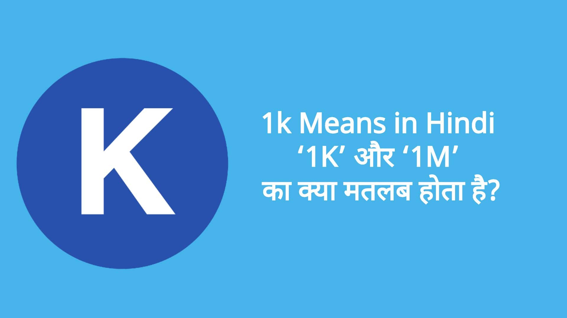 1k Means,10k Means,1k मतलब,10k मतलब,1m means