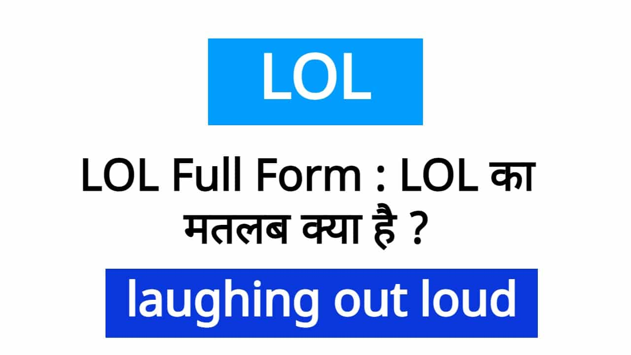 LOL-Meaning-LOL-का-मतलब-laughing-out-loud-LOL