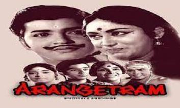 Arangetram (1973)